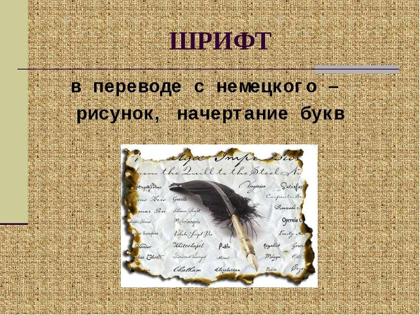 ШРИФТ в переводе с немецкого – рисунок, начертание букв