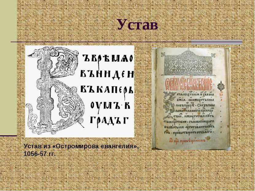 Устав Устав из «Остромирова евангелия», 1056-57 гг.