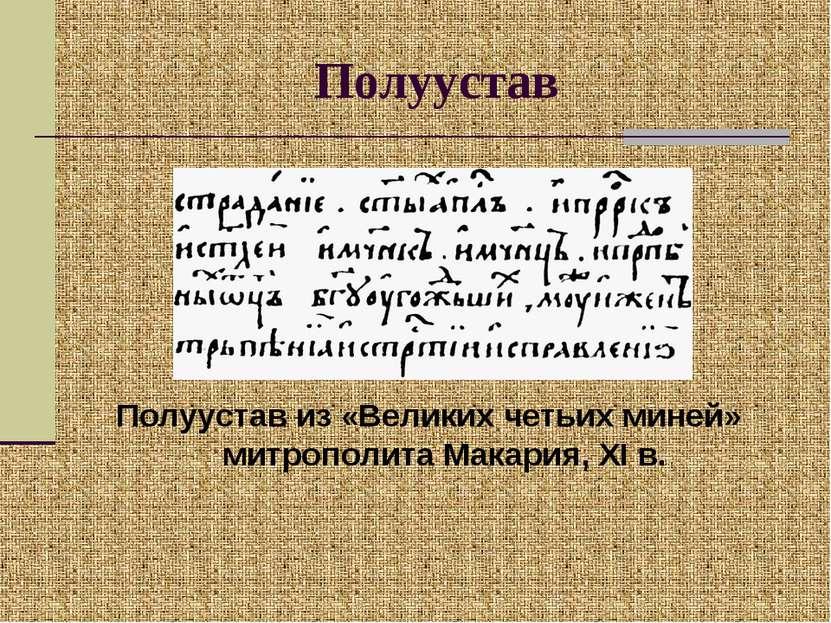 Полуустав Полуустав из «Великих четьих миней» митрополита Макария, ХI в.