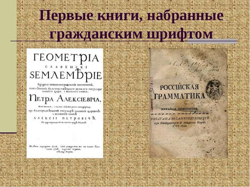 Первые книги, набранные гражданским шрифтом
