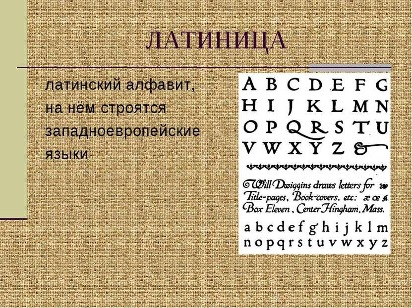 ЛАТИНИЦА латинский алфавит, на нём строятся западноевропейские языки