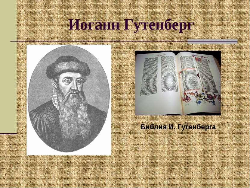 Иоганн Гутенберг Библия И. Гутенберга