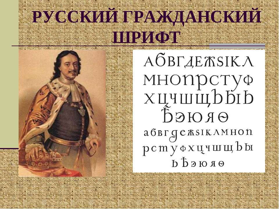 РУССКИЙ ГРАЖДАНСКИЙ ШРИФТ