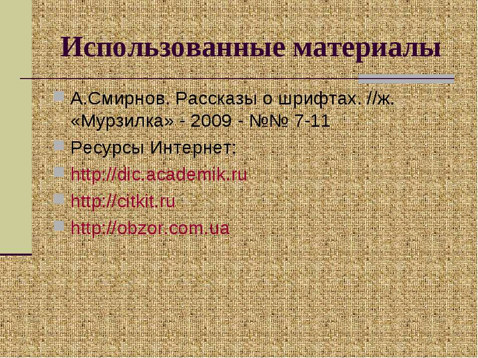 Использованные материалы А.Смирнов. Рассказы о шрифтах. //ж. «Мурзилка» - 200...