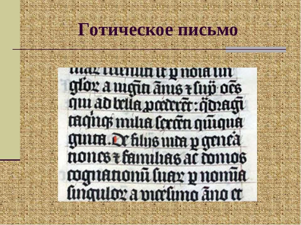 Готическое письмо