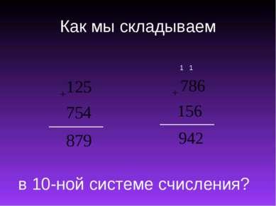 Как мы складываем 1 1 в 10-ной системе счисления?