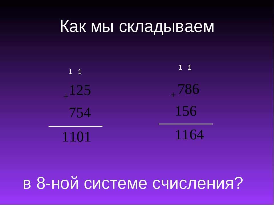 Как мы складываем 1 1 в 8-ной системе счисления? 1 1