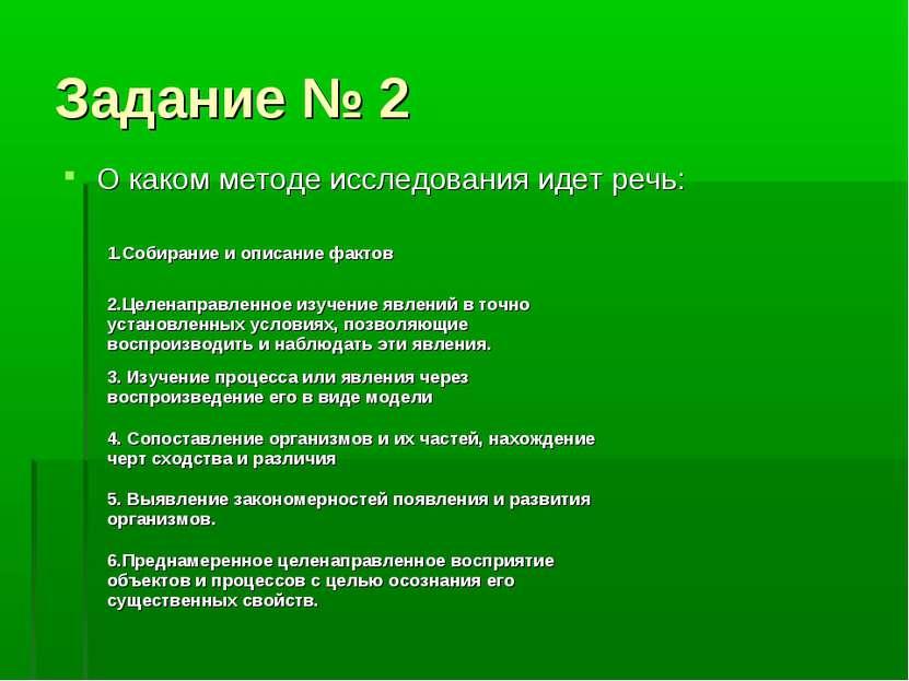 Задание № 2 О каком методе исследования идет речь: 1.Собирание и описание фак...
