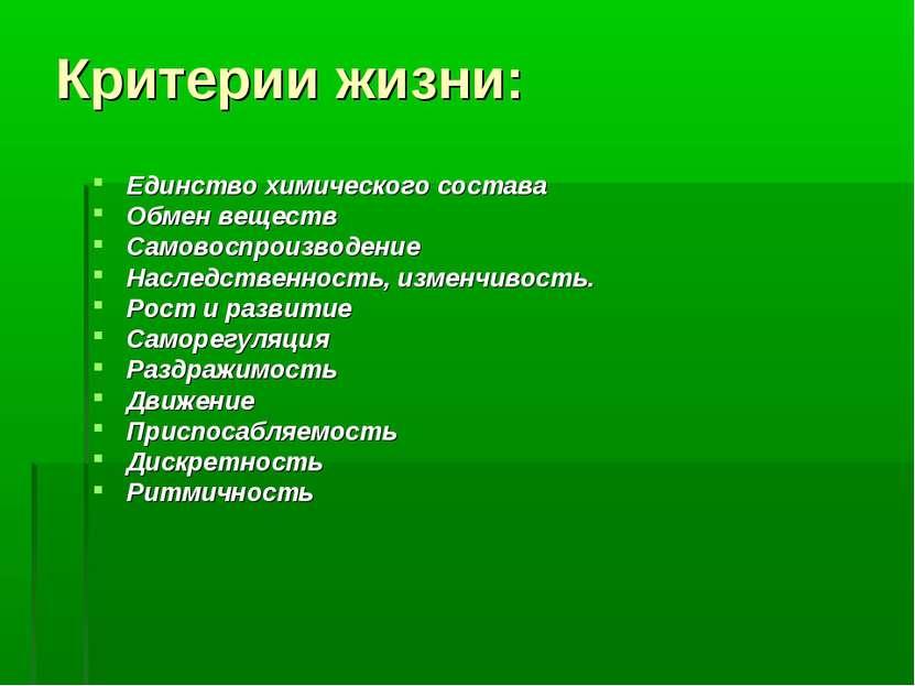 Критерии жизни: Единство химического состава Обмен веществ Cамовоспроизводени...