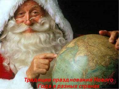 Традиции празднования Нового Года в разных странах
