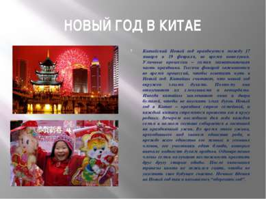 НОВЫЙ ГОД В КИТАЕ Китайский Новый год празднуется между 17 января и 19 феврал...