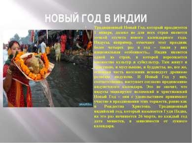 НОВЫЙ ГОД В ИНДИИ Традиционный Новый Год, который празднуется 1 января, далек...