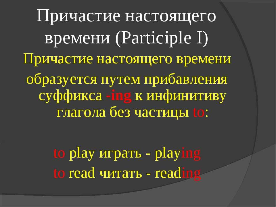 Причастие настоящего времени (Participle I) Причастие настоящего времени обра...