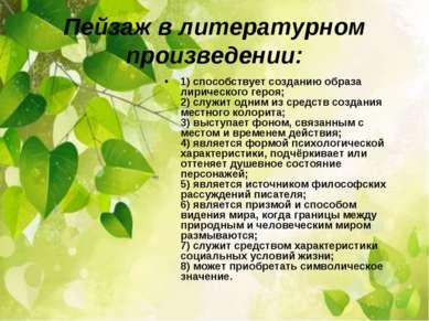 Пейзаж в литературном произведении: 1) способствует созданию образа лирическо...