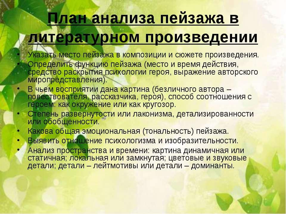 План анализа пейзажа в литературном произведении Указать место пейзажа в комп...