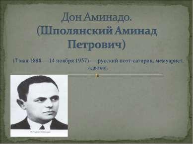(7 мая 1888—14 ноября 1957)— русский поэт-сатирик, мемуарист, адвокат.