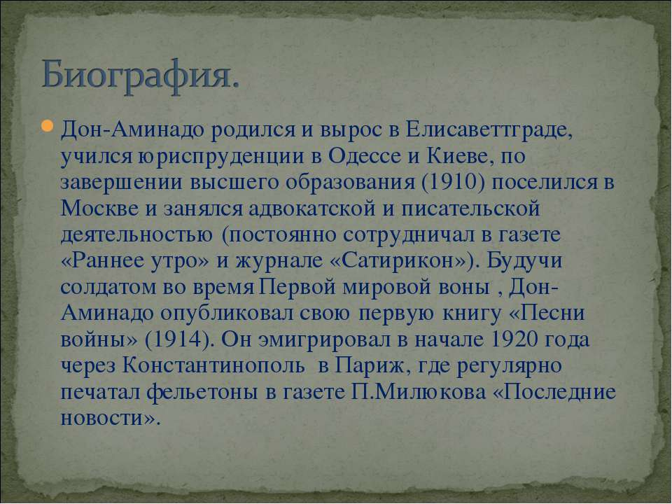 Дон-Аминадо родился и вырос в Елисаветтграде, учился юриспруденции в Одессе и...