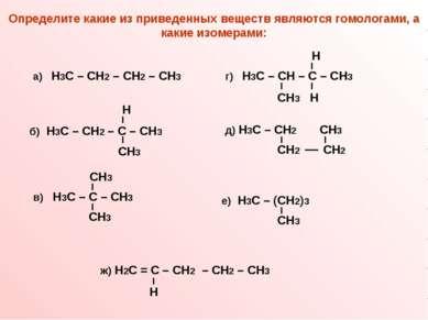 Определите какие из приведенных веществ являются гомологами, а какие изомерам...