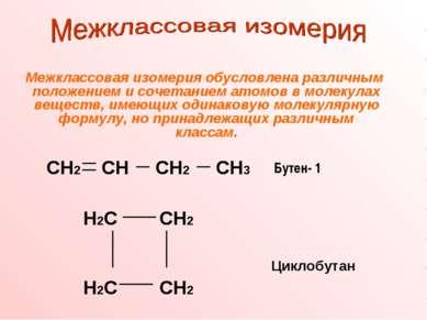 Межклассовая изомерия обусловлена различным положением и сочетанием атомов в ...