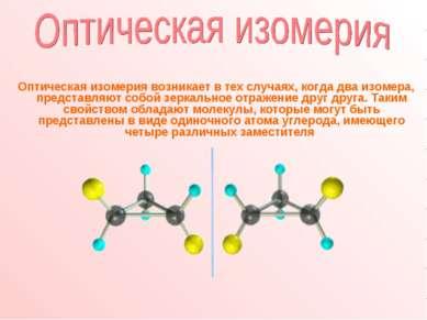 Оптическая изомерия возникает в тех случаях, когда два изомера, представляют ...