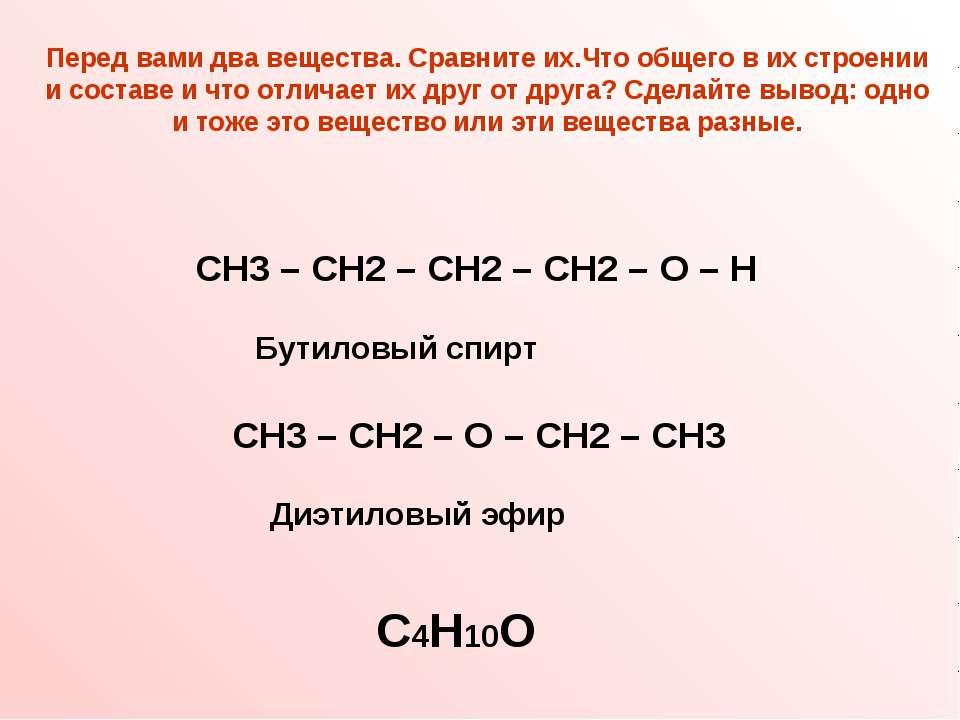 Перед вами два вещества. Сравните их.Что общего в их строении и составе и что...
