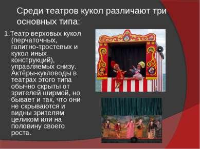 Среди театров кукол различают три основных типа: 1.Театр верховых кукол (перч...