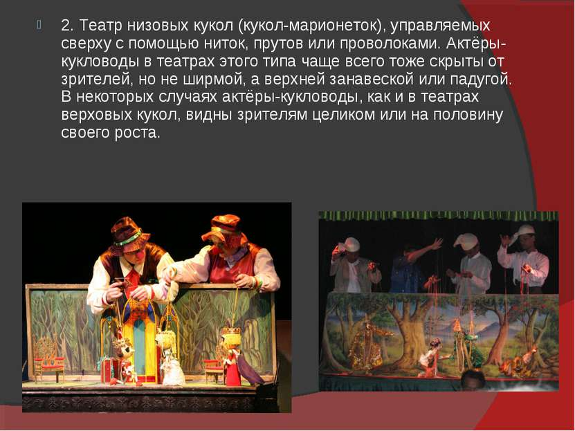 2. Театр низовых кукол (кукол-марионеток), управляемых сверху с помощью ниток...