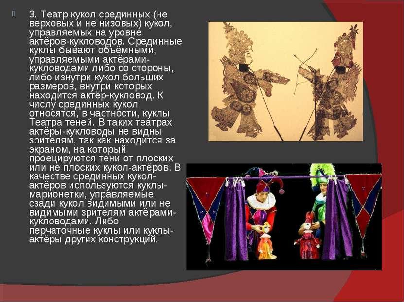 3. Театр кукол срединных (не верховых и не низовых) кукол, управляемых на уро...