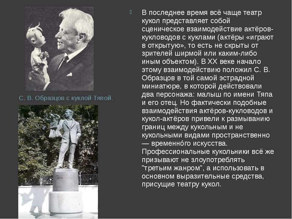 С. В. Образцов с куклой Тяпой. В последнее время всё чаще театр кукол предст...