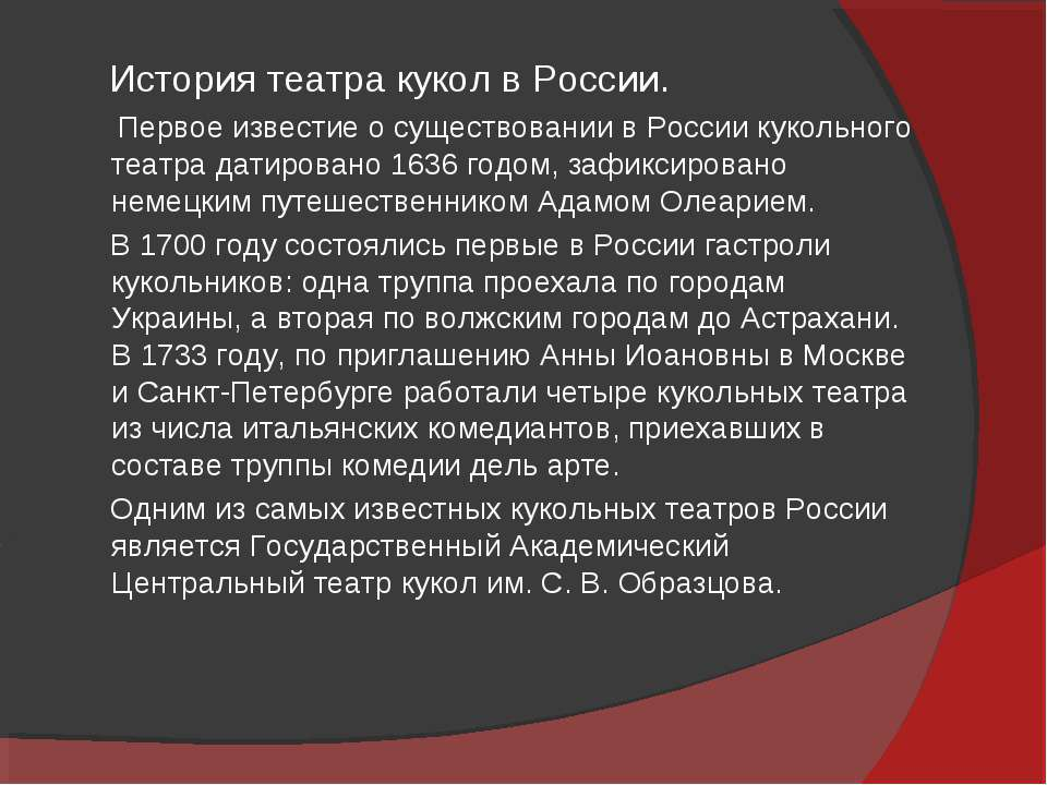 История театра кукол в России. Первое известие о существовании в России кукол...