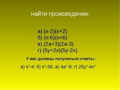 а) (х-2)(х+2) б) (х-6)(х+6) в) (2а+3)(2а-3) г) (5у+2х)(5у-2х) найти произведе...