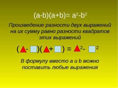 (a-b)(a+b)= a2-b2 Произведение разности двух выражений на их сумму равно разн...