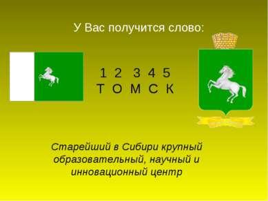 1 2 3 4 5 Т О М С К У Вас получится слово: Старейший в Сибири крупный образов...