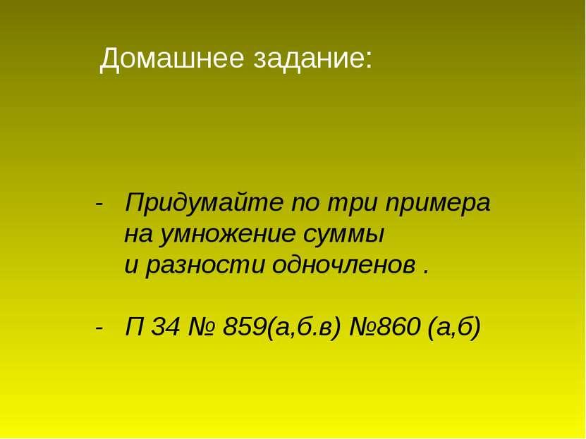 - Придумайте по три примера на умножение суммы и разности одночленов . - П 34...