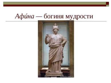 Афúна— богиня мудрости