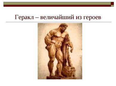 Геракл – величайший из героев