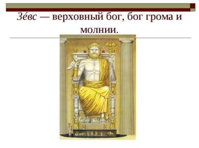 Зéвс— верховный бог, бог грома и молнии.