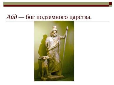 Аúд— бог подземного царства.