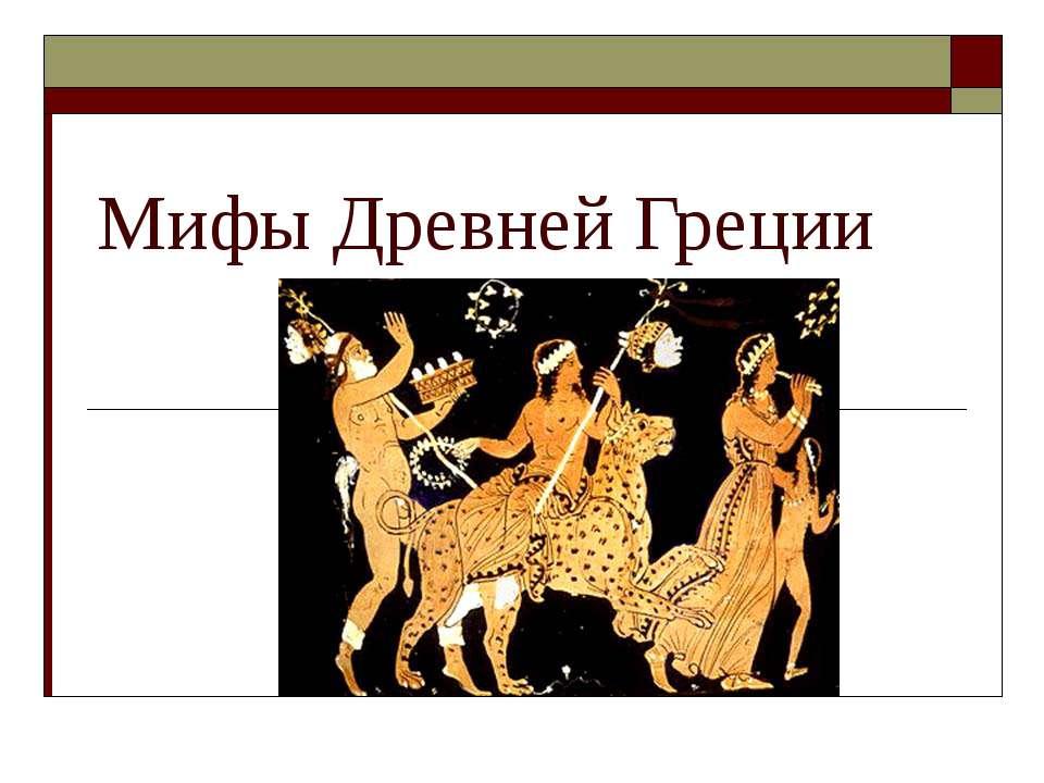 Презентация Мифы Древней Греции скачать бесплатно Мифы Древней Греции