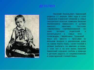 ДЕТСТВО Василий Васильевич Каменский родился 17 апреля 1884 года в селе Боров...