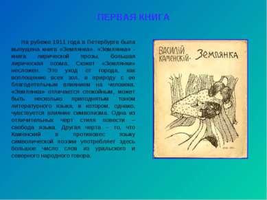 ПЕРВАЯ КНИГА На рубеже 1911 года в Петербурге была выпущена книга «Землянка»....