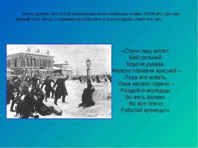 Через десять лет после революции была написана поэма «1905-й», где уже зрелый...