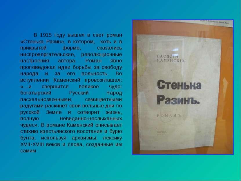 В 1915 году вышел в свет роман «Стенька Разин», в котором, хоть и в прикрытой...