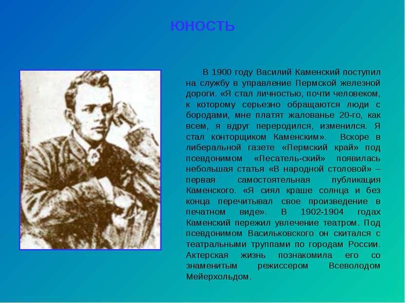 ЮНОСТЬ В 1900 году Василий Каменский поступил на службу в управление Пермской...