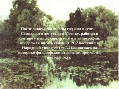 После окончания школы год жил в селе. Семнадцати лет уехал в Москву, работал ...