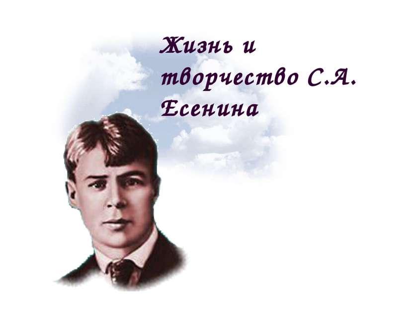 Жизнь и творчество С.А. Есенина