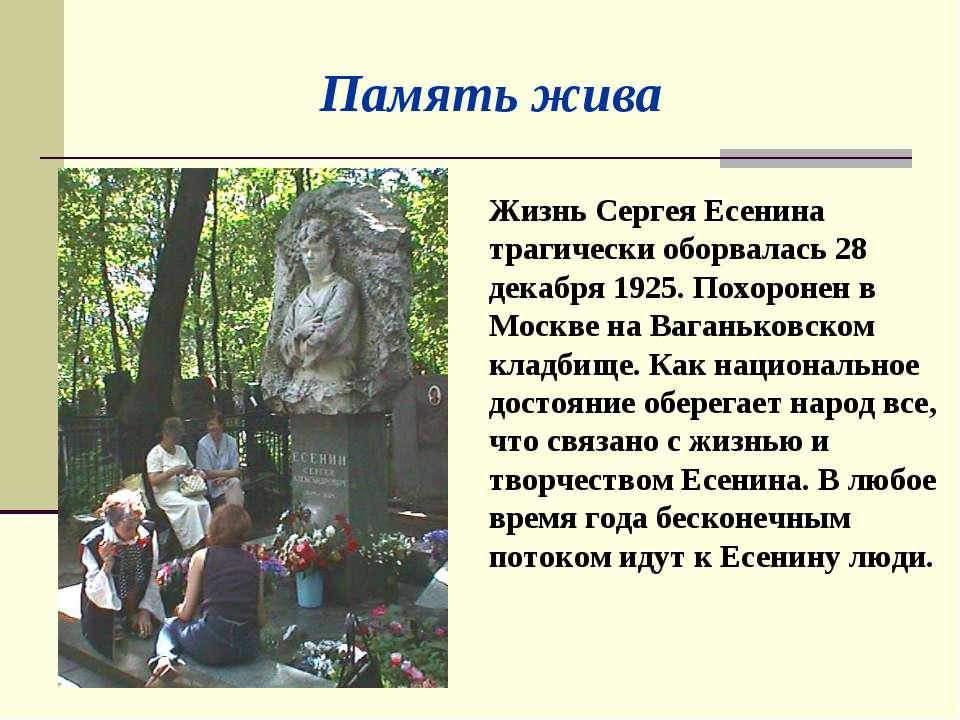 Жизнь Сергея Есенина трагически оборвалась 28 декабря 1925. Похоронен в Москв...