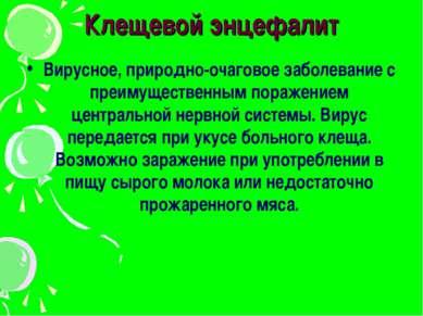 Клещевой энцефалит Вирусное, природно-очаговое заболевание с преимущественным...