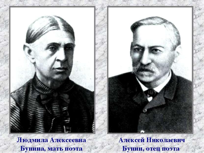 Людмила Алексеевна Бунина, мать поэта Алексей Николаевич Бунин, отец поэта