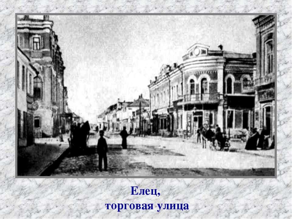 Елец, торговая улица